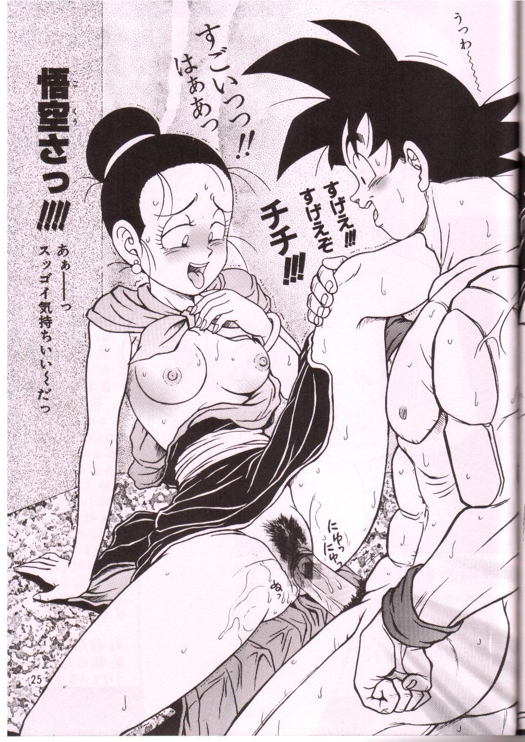 goku chichi fanfiction at mad gets Pro lesring: ring out!!